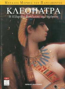Cleopatra the Great- a biography