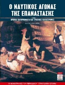 Naval warfare of the Greek revolutionary war, 1821-1829