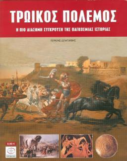 trojan-war